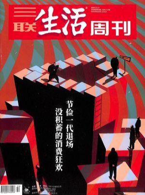 三联生活周刊2020年12月第2期