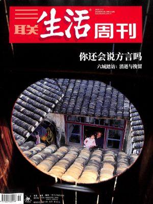 三联生活周刊2020年12月第3期