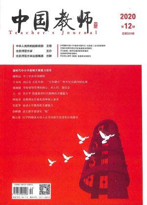 中国教师2020年12月期