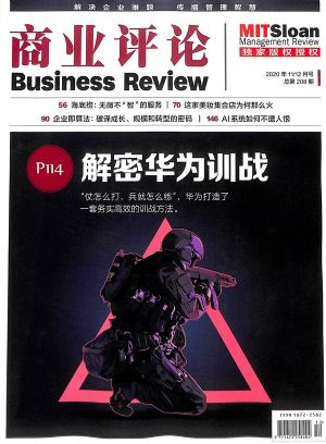 商业评论2020年11-12月期