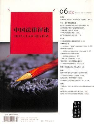 中国法律评论2020年11月期