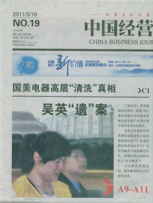 中国经营报2011年5月第3期