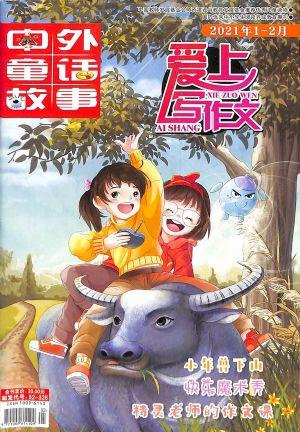 童话世界(爱上写作文)2021年1-2月期
