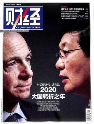 财经2020年12月第2期