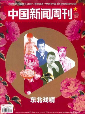 中国新闻周刊2020年12月第4期