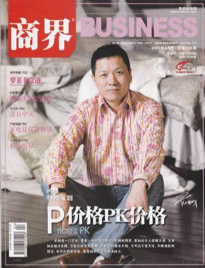 商界2009年4月刊