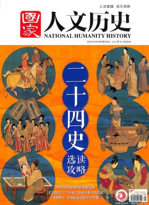 国家人文历史2021年1月第1期