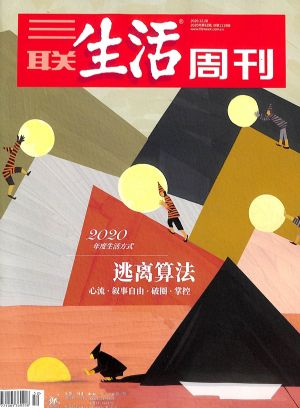 三联生活周刊2020年12月第4期