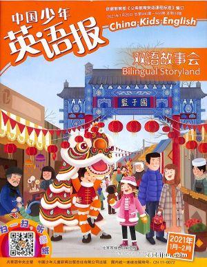 中国少年英语报双语故事会2021年1-2月期