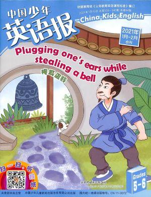 中国少年英语报五六年级版2021年1-2月期