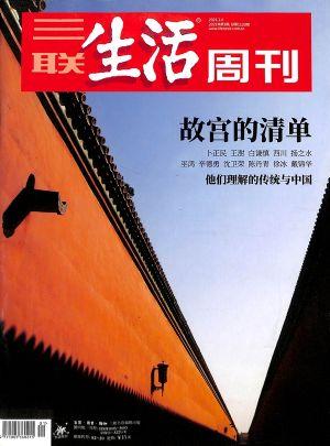 三联生活周刊2021年1月第1期