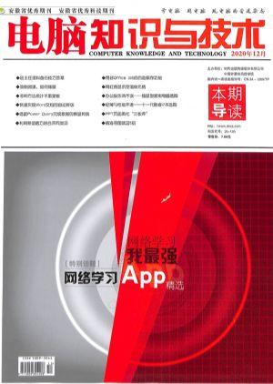 电脑知识与技术2020年12月期
