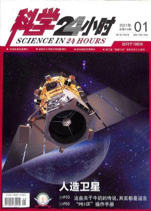 科学24小时2021年1月期