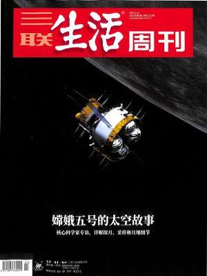 三联生活周刊2021年1月第2期