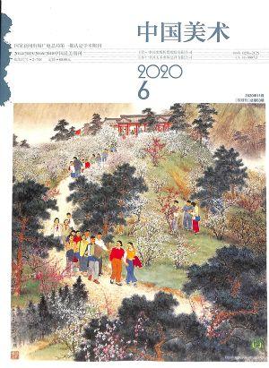 中��美�g2020年12月期