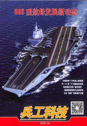 兵工科技2020年12月第2期