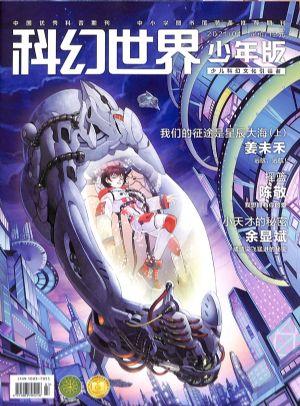 科幻世界少年版2021年1月期
