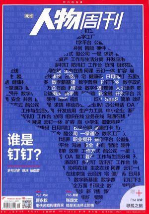 南方人物周刊2021年1月第2期