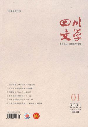 四川文�W2021年1月期