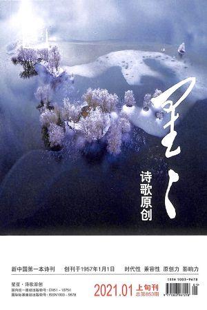 星星�刊�歌原��(上旬刊)2021年1月期