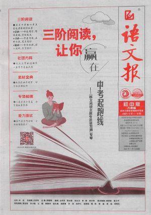 �Z文�蟀四昙�人教版2021年1.1-2.4期