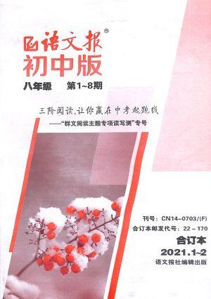�Z文�蟀四昙�人教版合�本2021年1-2月期