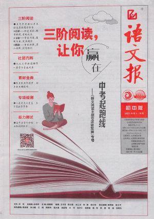 �Z文�蟪踔邪�2021年1.1-2.4期