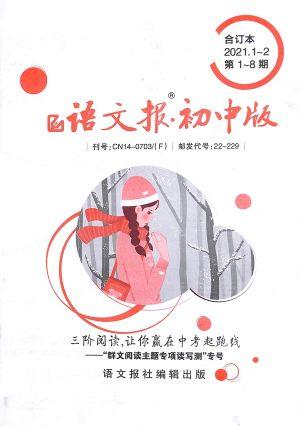 �Z文�蟪踔邪婧嫌�本2021年1-2月期
