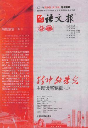 �Z文�蟾咧邪娓叨��y�版2021年1.1-2.4期