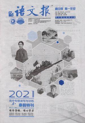 �Z文�蟾咧邪娓咭唤y�版2021年1.1-2.4期