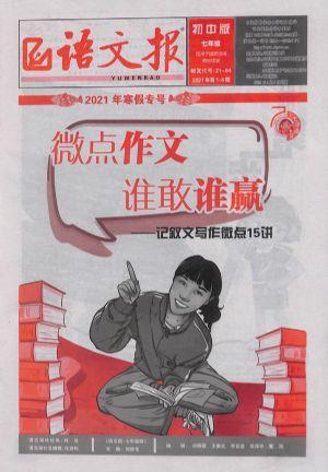 �Z文�笃吣昙�人教版2021年1.1-2.4期