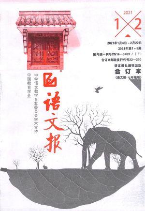 �Z文�笃吣昙�人教版合�本2021年1-2月期