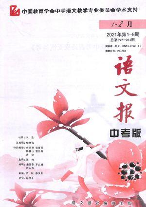 �Z文�笾锌及婧嫌�本2021年1-2月期