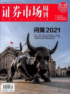 �C券市�鲋芸�2021年1.1-1.2期