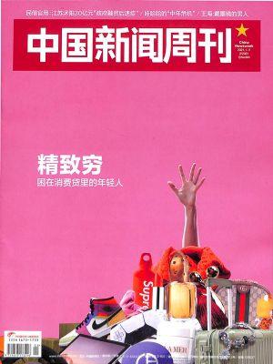 中国新闻周刊2021年1月第2期