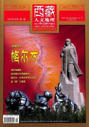 西藏人文地理2021年1月期