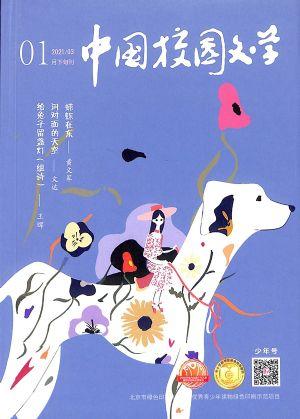 中国校园文学少年号2021年1月期