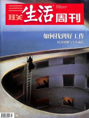 三联生活周刊2021年1月第3期