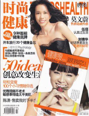 时尚健康2009年4月刊