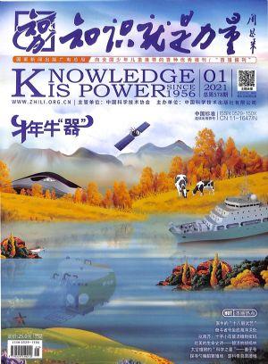 知识就是力量2021年1月期