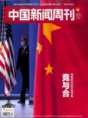 中国新闻周刊2021年1月第3期