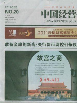 中国经营报2011年5月第4期
