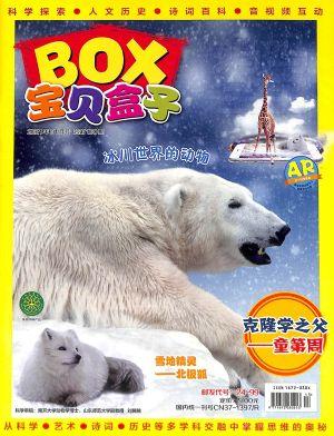 宝贝盒子2021年1月期