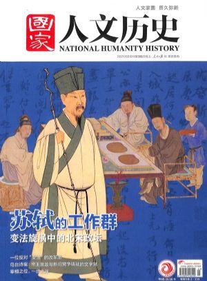 国家人文历史2021年2月第1期
