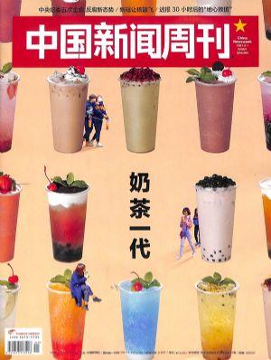 中国新闻周刊2021年2月第1期