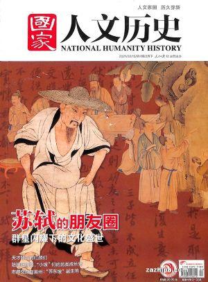 国家人文历史2021年2月第2期