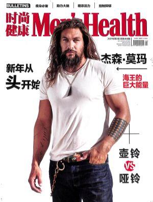 时尚健康(男士)2021年2月期