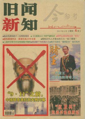 旧闻新知2011年6月期