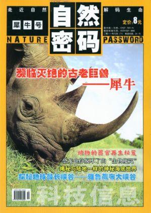 自然密码2011年6月期