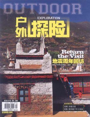 户外探险2009年3月刊